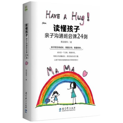 wx 读懂孩子:亲子沟通班会课24例 中小学班主任老师家校沟通实用手册