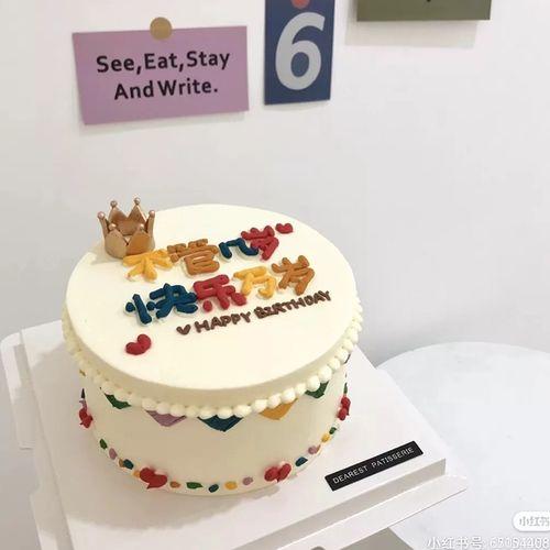 小红书生日蛋糕装饰写字模具管他几岁快乐万岁巧克力