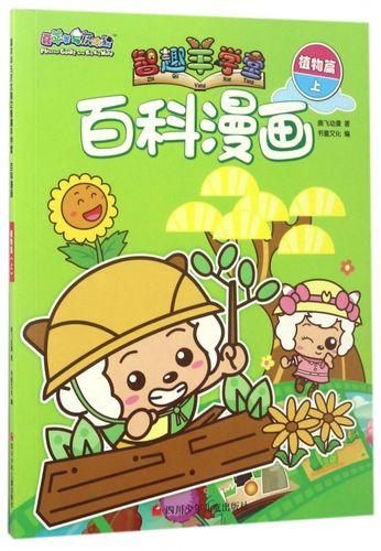 百科漫画(植物篇上)/喜羊羊与灰太狼智趣羊学堂