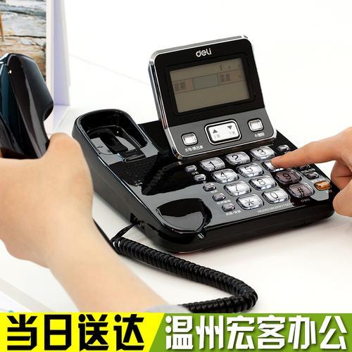 得力电话机 得力789来显座机 3.5英寸办公家用可翻转