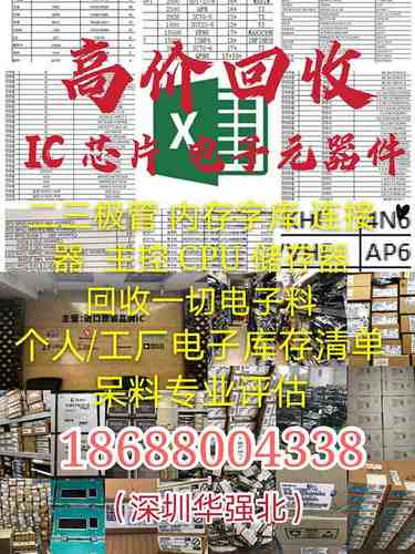回收芯片isl8485eib-t bm57spp03mc2-000101 lm49350rl