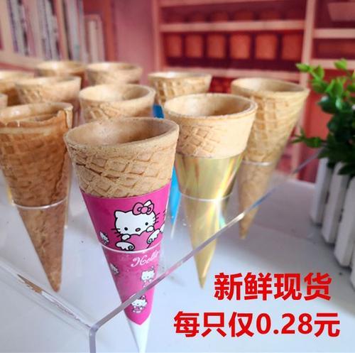 平口23°冰淇淋冰激凌脆皮筒蛋托蛋卷甜筒珍宝筒华夫