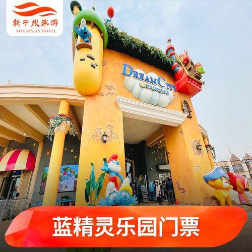 上海 蓝精灵乐园+深坑秘境两园联票 世茂精灵之城主题