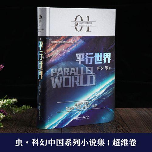 虫科幻中国超维 平行世界 何夕著 三体小说 物理学规律