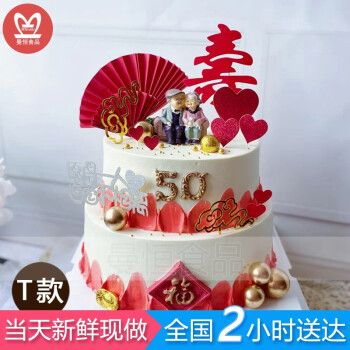 当日送达网红老人祝寿金婚生日蛋糕全国同城配送定制结婚周年水果蛋糕
