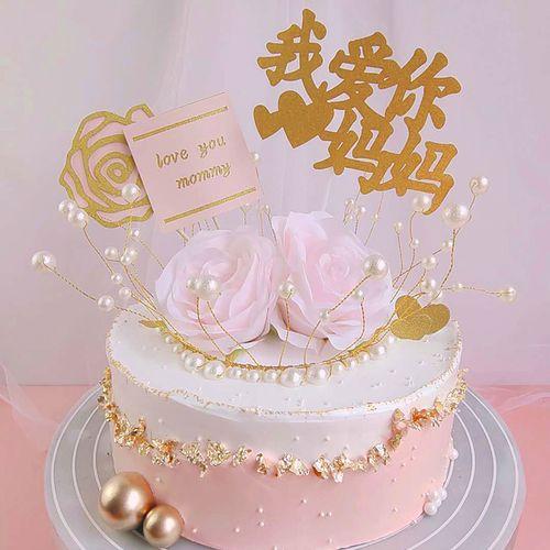 母亲节蛋糕装饰插件妈妈我爱你亚克力插牌生日派对
