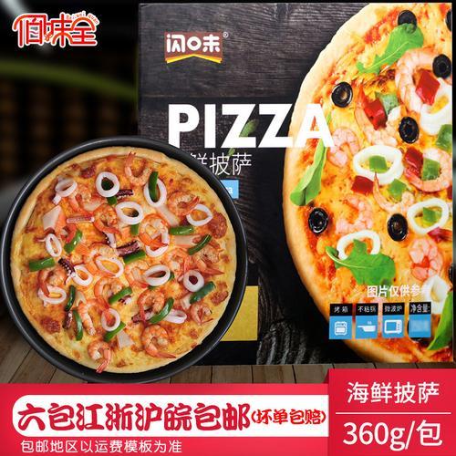 闪味海鲜披萨9寸 比萨必胜客比萨加热即食360g速冻半成品烘焙匹萨