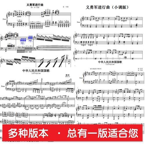 义勇军进行曲  共四个版本  钢琴谱 五线谱 乐谱 曲谱