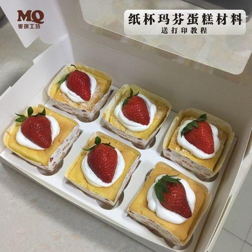奶油纸杯蛋糕原料套餐烘焙diy自制玛芬蛋糕戚风纸杯