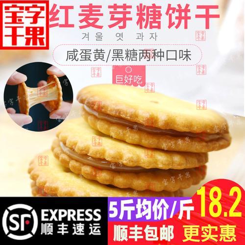 悠酷网红咸蛋黄黑糖味麦芽夹心饼干儿童零食小圆饼袋装满三单包邮