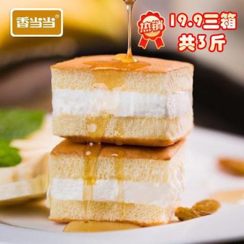 香蕉牛奶味蛋糕夹心面包早餐零食品蛋糕糕点代餐面包