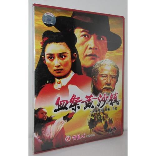 中国老电影 血祭黄沙镇 dvd碟片 周里京 孙松 王虹
