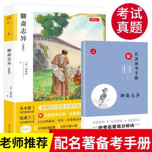 聊斋志异 九年级下册 部编新版教材配套名著 精批版 完整版全本无删减