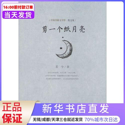 剪一个纸月亮若兮中国书籍出版社 新华书店正版书籍