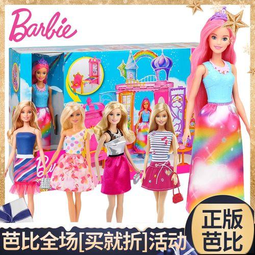 芭比娃娃玩具套装芭比设计搭配礼盒梦想豪宅城堡梦幻