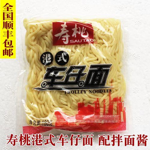 满99包邮 香港寿桃车仔面 xo酱面 便利店易煮港式保鲜