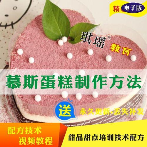 慕斯蛋糕制作方法视频教程 甜品甜点培训技术配方
