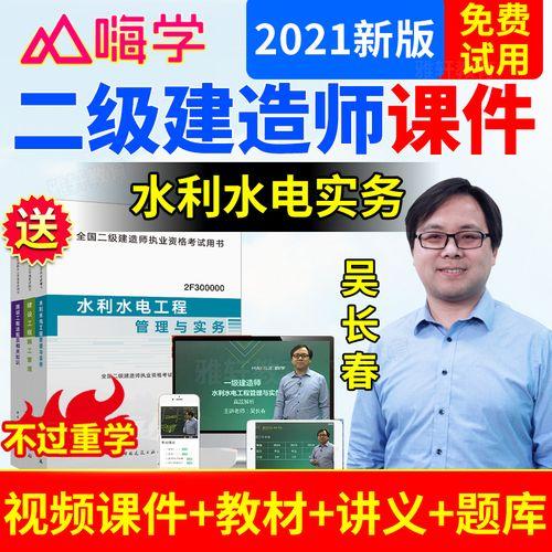 2021年嗨学网二级建造师水利吴长春视频课件二建教材