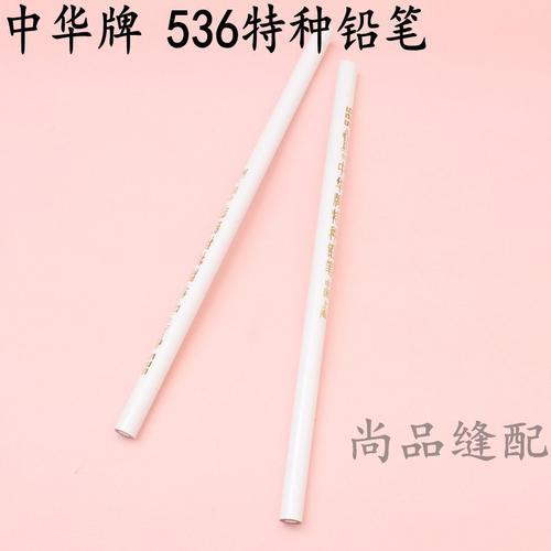 中华牌536特种铅笔 玻璃,皮革,塑料,金属,瓷器划线专用白铅笔