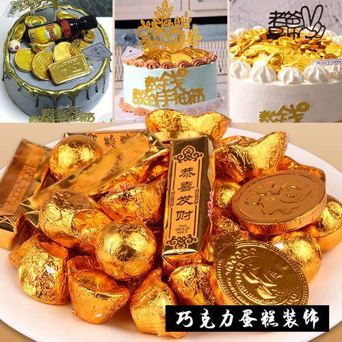 金币巧克力烘焙蛋糕装饰摆件硬币元宝花生金条金块儿