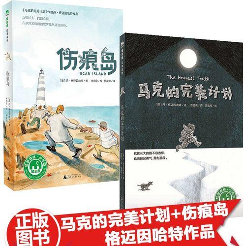 【两册套装】马克的完美计划+伤痕岛 魔法象故事森林