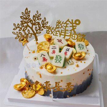 创意定制生日麻将蛋糕同城速递上海广州深圳杭州重庆西安南京成都