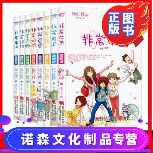 【诺森文化】杨红樱系列书 全套8册 非常校园系列非常女生日记 小学生