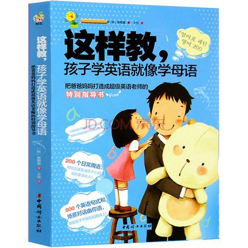 这样教,孩子学英语就像学母语 家庭对话培养孩子的英文耳朵 英语启蒙