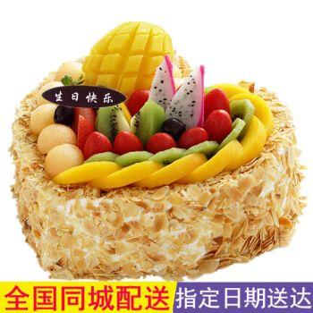 深圳西安南京郑州无锡长沙蛋糕店创意水果生日蛋糕预定同城速递