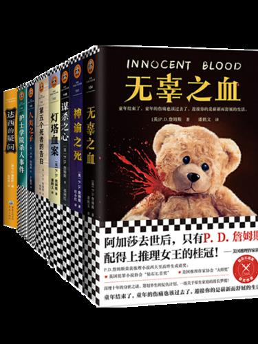 pd詹姆斯全8册:无辜之血+神谕之+谋之心+灯塔血案+第五个者的