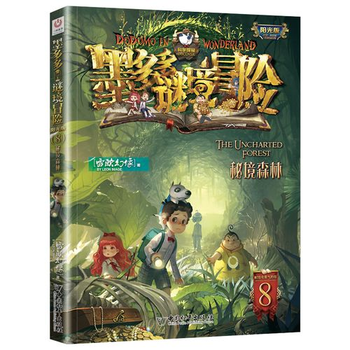 秘境森林单本墨多多谜境冒险8阳光文字查理里9世九事雷欧幻像书探险迷