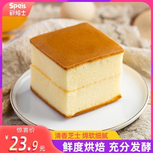 鲜焙士轻乳酪蛋糕纯蛋糕原味面包整箱营养学生充饥夜宵零食品糕点