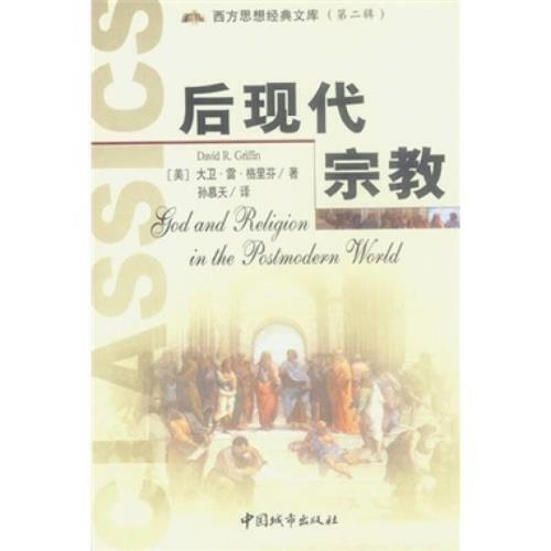 后现代宗教[美]大卫·雷·格进而芬  著;孙慕天 中国城市出版社