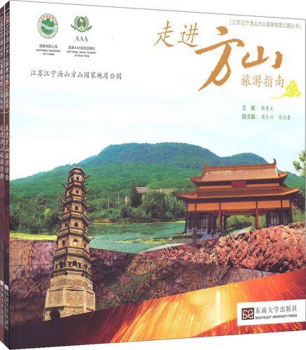 江苏江宁汤山方山国家地质公园丛书:江苏江宁汤山方山