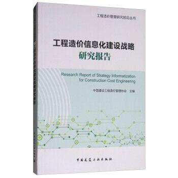 [正版图书]工程造价信息化建设战略研究报告 中国建设