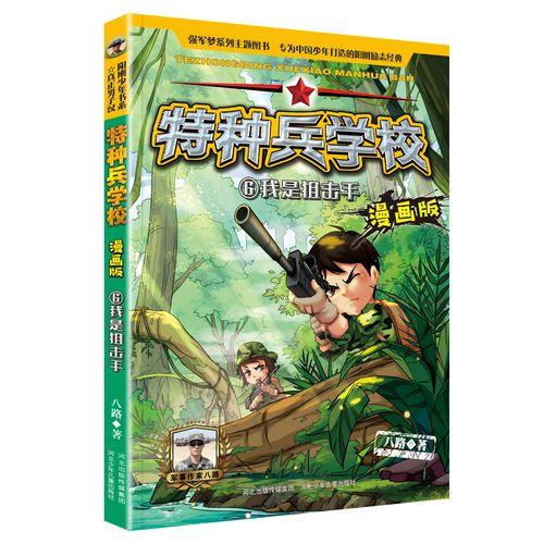 河北少儿:特种兵学校漫画版6我是狙击手