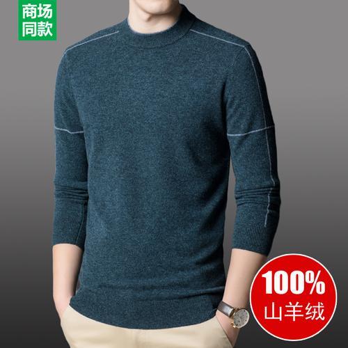 鄂尔多斯市100%纯羊绒衫男圆领冬季羊毛衫中青年大码
