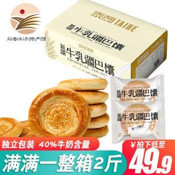 【乌鲁木齐馆】牛乳疆巴馕饼 奶香牛奶小油馕2斤