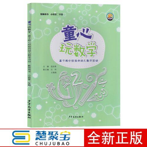 童心玩数学 基于核心经验的幼儿数学活动 教师用书 小班第二学期 下册