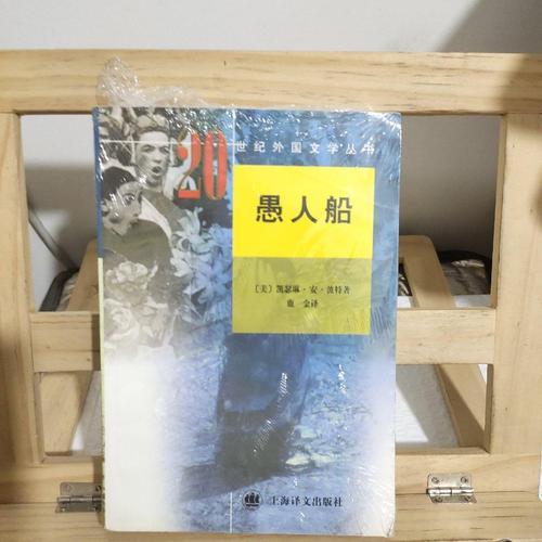 二手9成新愚人船 /[美]凯瑟琳·安·波特 上海译文