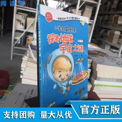 【二手9成新】小学生皮乐乐的趣味科学书(探索地球宇宙之谜)