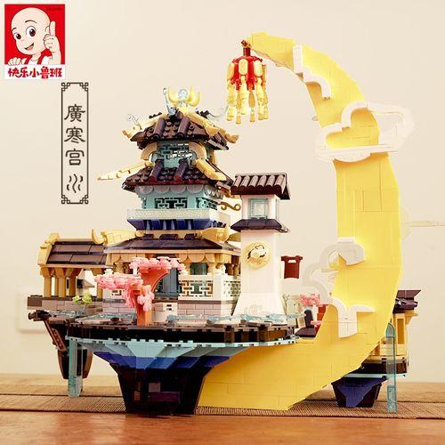 小鲁班广寒宫积木天上月宫中国风模型3d立体拼图高难度成年玩具14岁