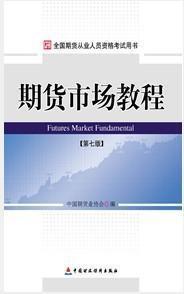 期货市场教程(第七版) 中国期货业协会