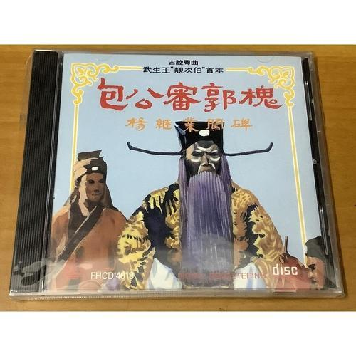 fhcd4018 包公审郭槐 靓次伯 cd