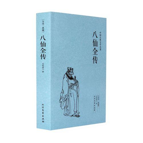 八仙全传 正版 书籍 新华书店畅销书 中国古典文学 小说名著