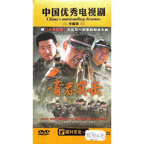 大型军旅电视连续剧-青春突击(十碟装dvd)( 货号