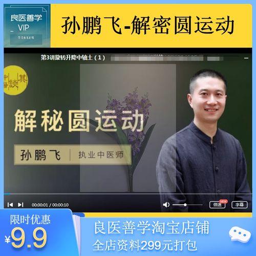 当归中医学堂孙鹏飞圆运动 高清视频加讲义 百度网盘自动发货