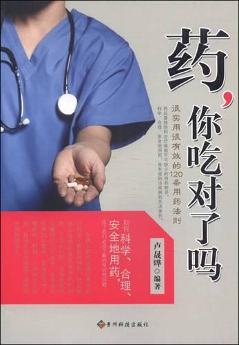药你吃对了吗 很实用很有效的120条用药法则 卢晟晔