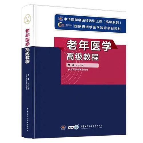 现货 老年医学高级教程/继续医学教育医师培训工程项目教材/中华医学
