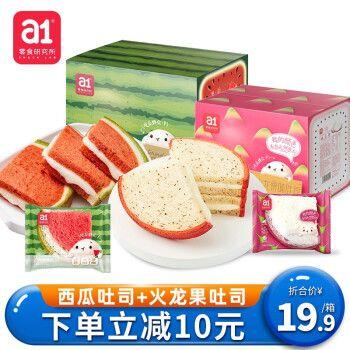 a1西瓜吐司云蛋糕早餐面包代餐网红零食整箱礼盒夹心吐司休闲小吃